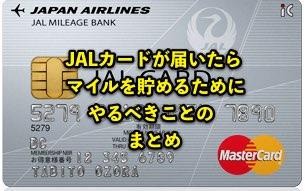 JALカードが届いたらJALマイルを貯めるためにやるべきことのまとめ
