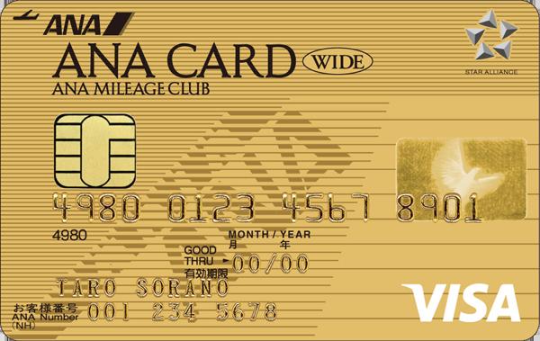 クレジットカードをどうするか。ANAカードを調べてみた。