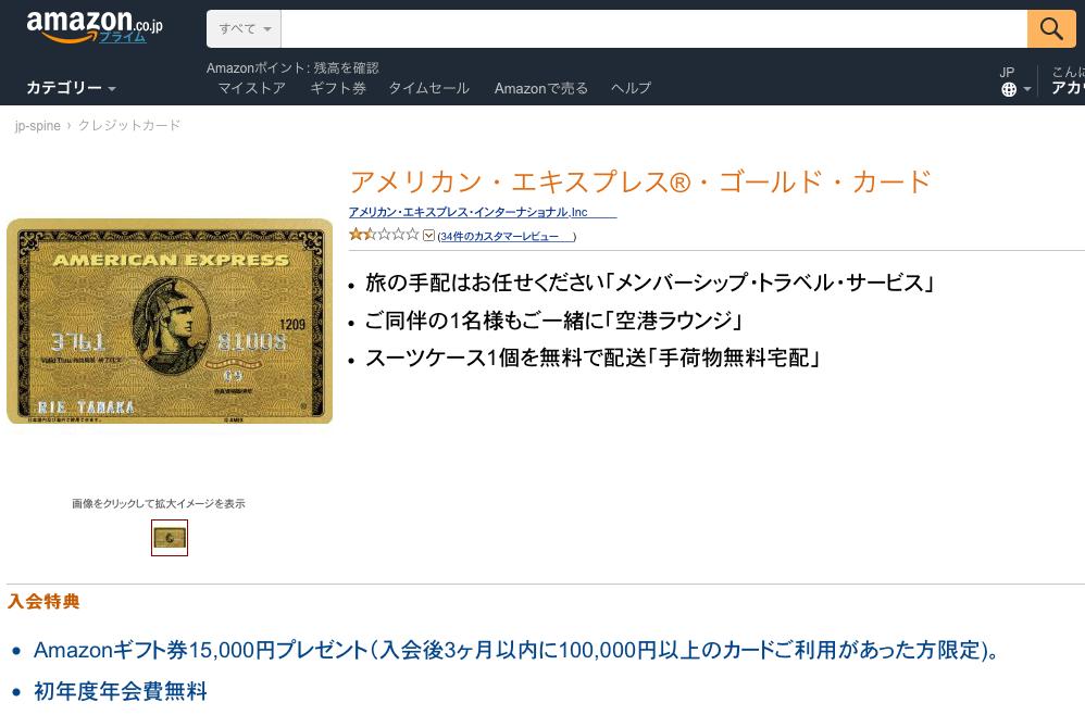 アメックスがAmazonでアメリカン・エキスプレス・ゴールドカードキャンペーンという一歩を踏み出す