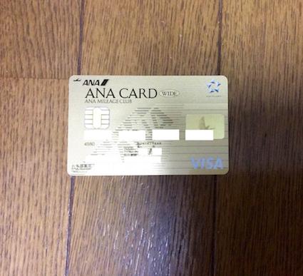 ANAVisaワイドゴールドカードが届きました!カードの調査結果を公開