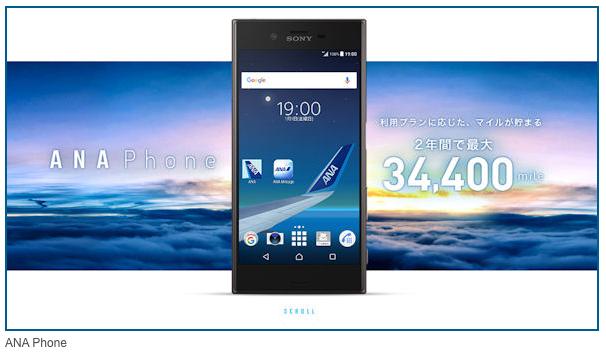 これがANAマイルの貯まるスマートフォン発売のすべて