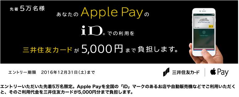 Apple Pay と陸マイラーの相性は最高!?キャッシュバックで当分は実質無料で使えそう