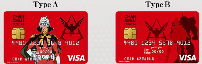 ポイントが3倍早く貯まるシャア専用VISAカードが登場
