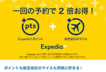 エクスペディア 国内ホテル予約での最低価格保証の対応が最高でした