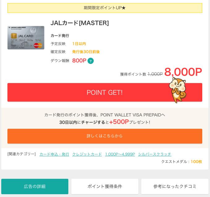 JALマイルを始めるチャンス!モッピーでJALカードを作って8,000円分のポイントをもらう方法