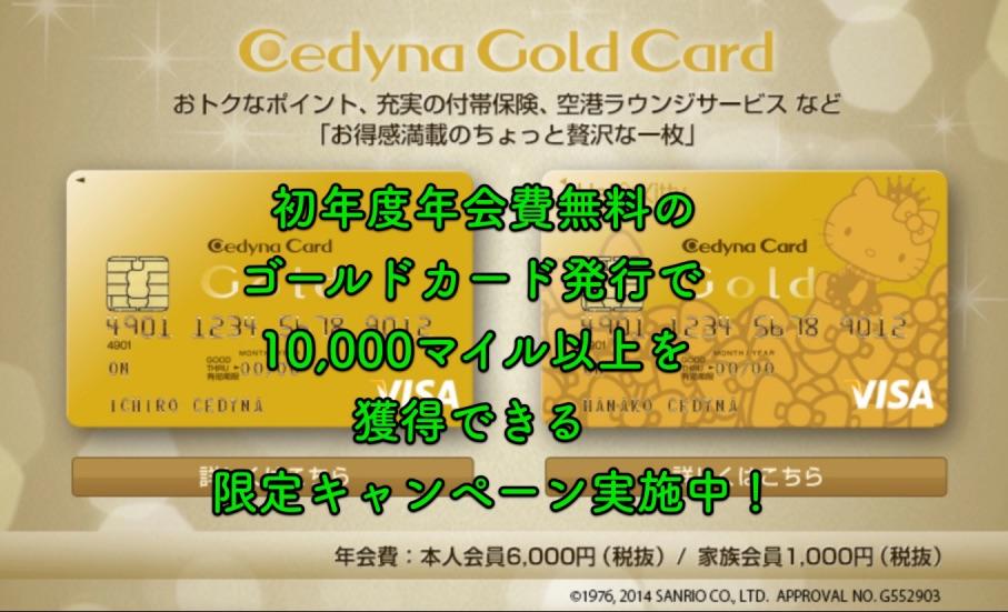 初年度無料のゴールドカード発行でANAマイル10,000マイル以上が獲得できる限定キャンペーン実施中!