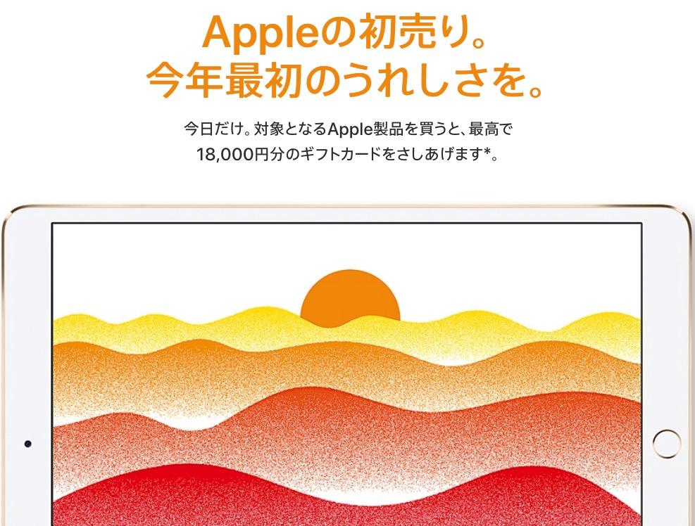 2018年Appleの初売りで最高18,000円分のギフトカードをプレゼント!福袋のLuckyBag販売は?