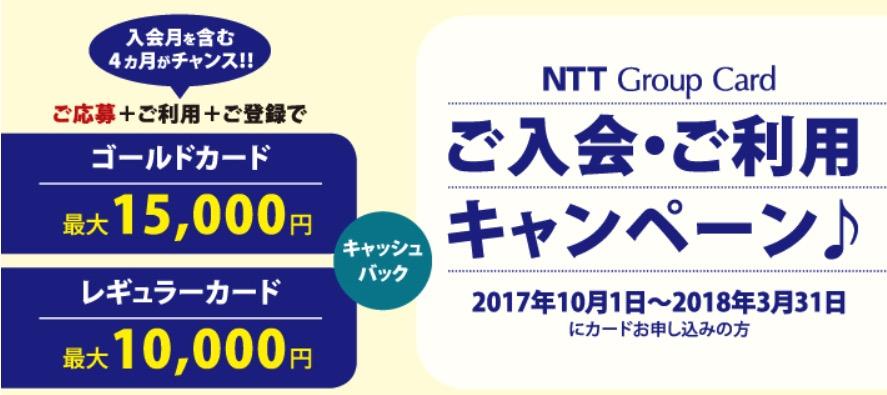 NTTグループカード入会キャンペーン