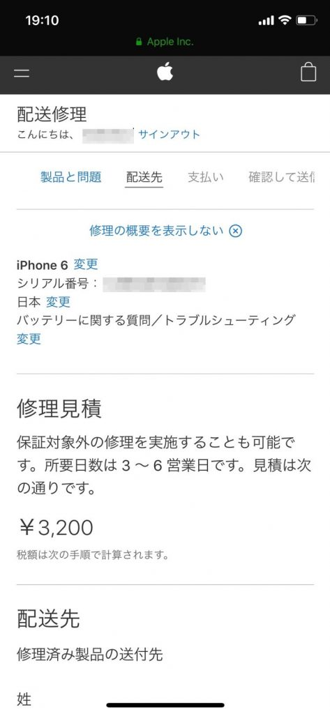 iPhone配送修理受付