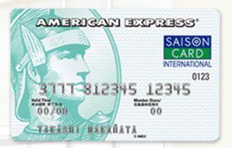 AMEXカードを無料で持つチャンス!セゾンパール・アメリカン・エキスプレス・カード発行で19,000円相当のキャッシュバックがもらえるキャンペーン開催中