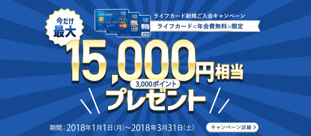 ライフカード新規入会キャンペーン