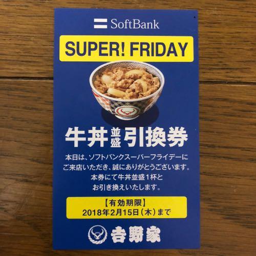 スーパーフライデー牛丼引換券