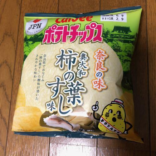 ポテトチップスに柿の葉すし味が限定販売で登場!奈良の味が再現されているか実食レビュー