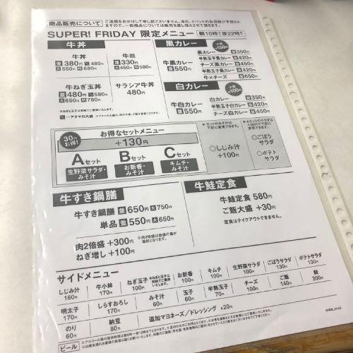 吉野家スーパーフライデー特別メニュー
