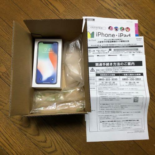 iPhoneX箱中身