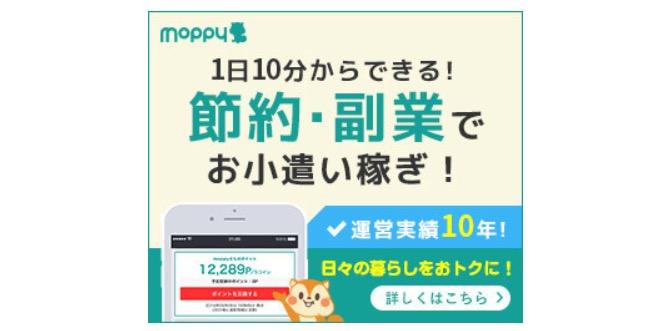 ポイントサイトの新規登録はキャンペーン中がお得!今なら1,000円分のポイントプレゼント実施中