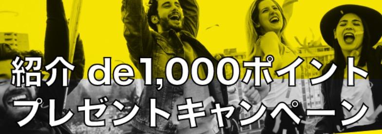ハピタスの新規登録でもらえる特典がいつもの33倍!1,000円分のポイントがもらえる入会キャンペーン実施中