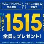 Yahoo!プレミアムキャンペーン