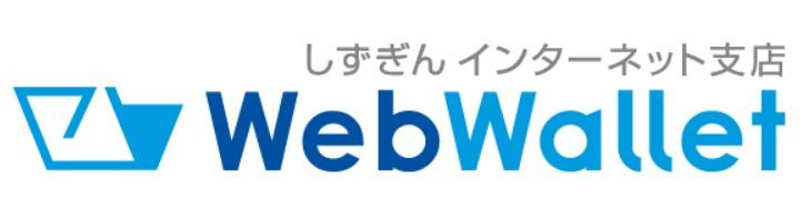 しずぎんインターネット支店WebWallet