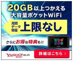 Yahoo!wi-fiモバイルルーター