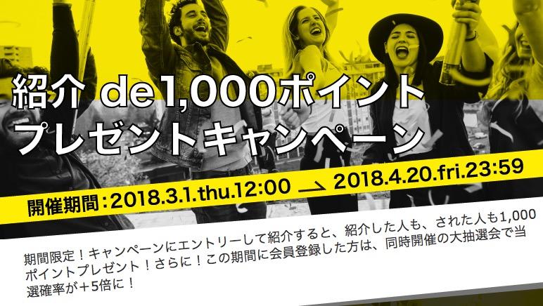 紹介de1000ポイントプレゼントキャンペーン