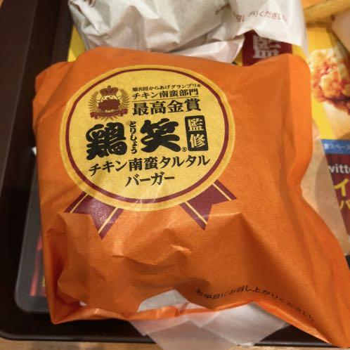 チキン南蛮タルタルバーガー包装紙