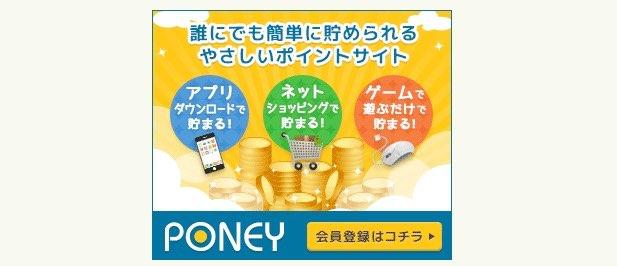 【PONEY】友達紹介制度が4月から変更!ポイントはどうなるのか調査結果を公開