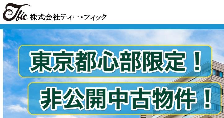 東京ミライズ不動産面談