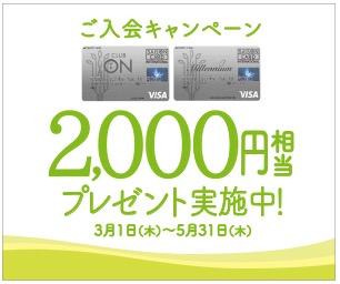 クラブオン/ミレニアムカード セゾン