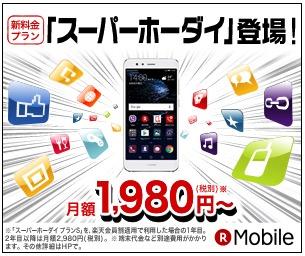 【楽天モバイル】スーパーホーダイプラン