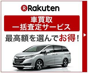 【中古車買取査定市場】楽天オート