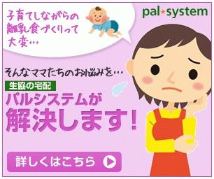 【生協の宅配】パルシステム