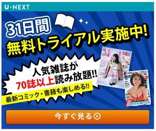 【U-NEXT】BookPlace