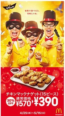 チキンマックナゲットキャンペーン