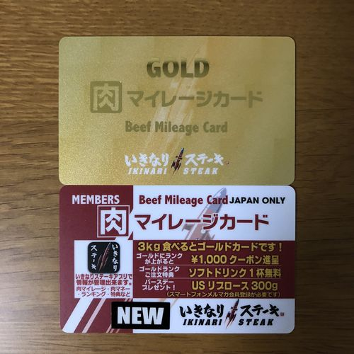 いきなりステーキ肉マイレージがゴールドカードになりました!肉マイラーがゴールドへのランクアップで得られる特典を紹介