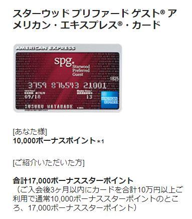 SPGアメックス紹介プログラム