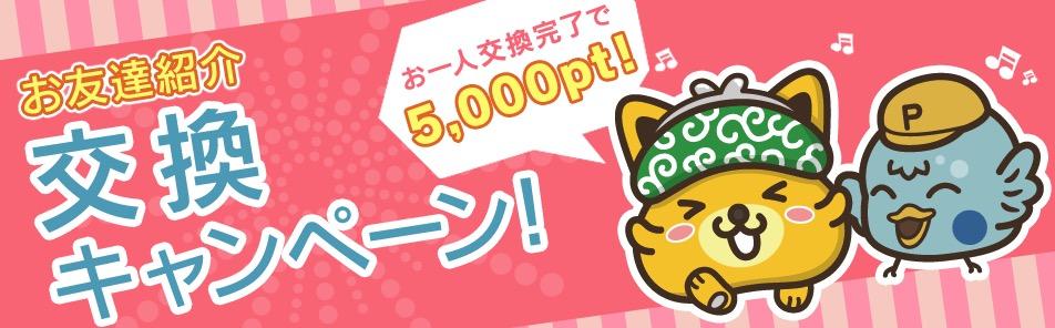 ポイントサイトの新規登録がお得!500円分のポイントがもらえるキャンペーン実施中