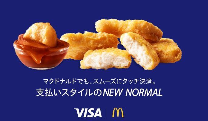 チキンマックナゲット5ピースが先着10万名に無料でもらえる!Visaのタッチ決済スタート記念キャンペーンを紹介