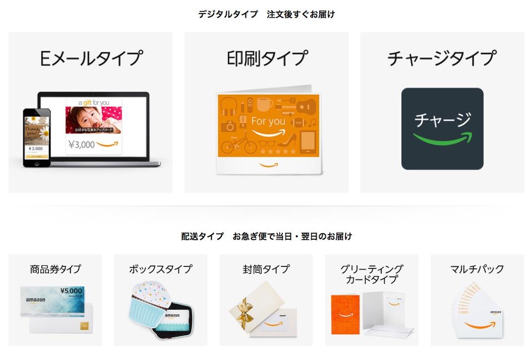 来年のAmazonプライムデーに向けて今から準備!Amazonギフト券を最大4%お得に交換できる理由