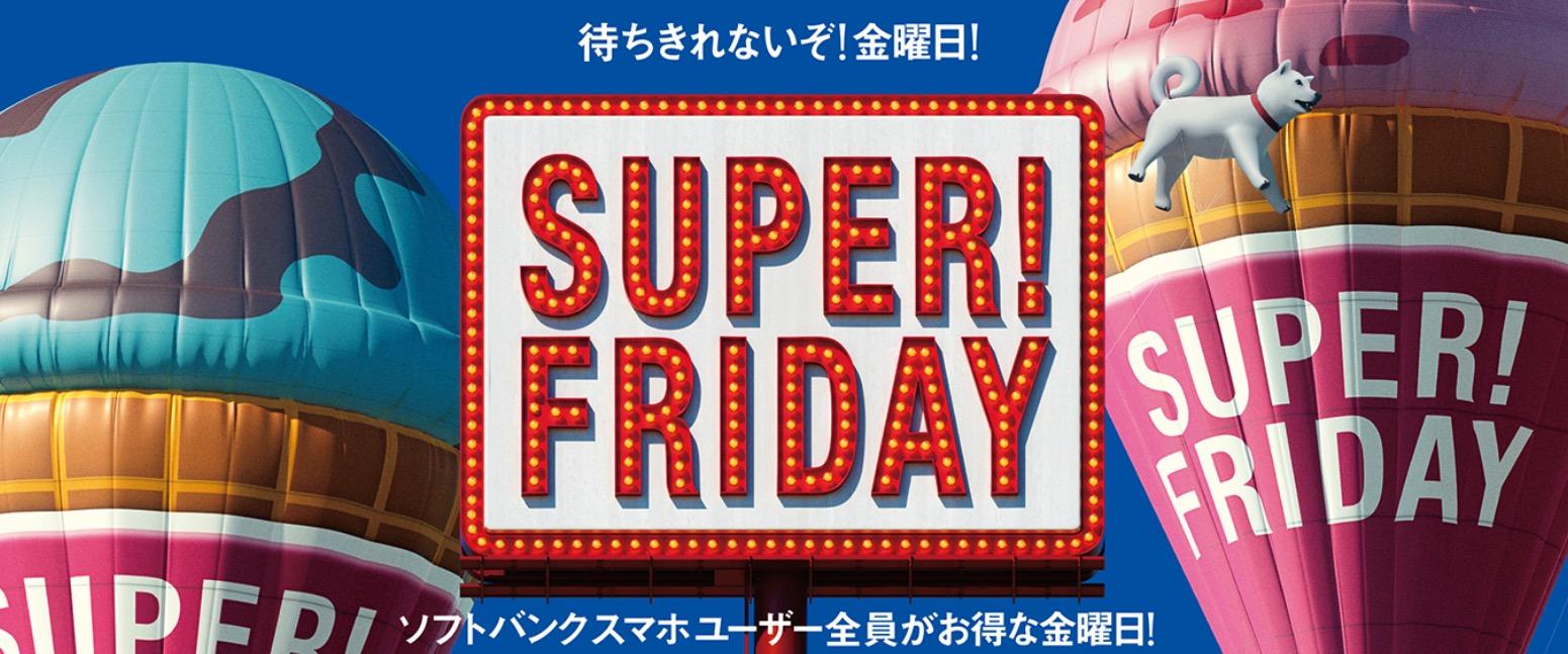 ソフトバンクのスーパーフライデーが復活!毎週金曜日が楽しみになるキャンペーンの調査結果を公開