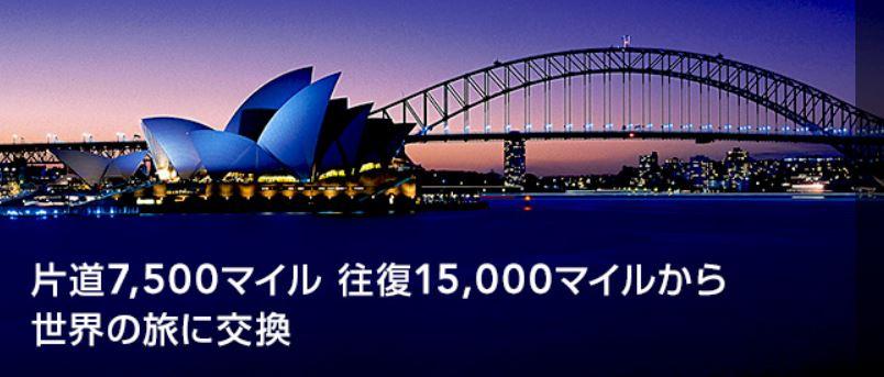 JALマイルを年間72,000マイル貯められる!最高レベルのレートで交換できるポイントサイトのキャンペーンを紹介