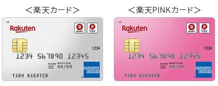 楽天カードアメリカン・エキスプレス®︎・カード