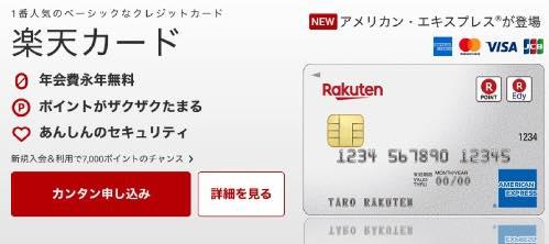 【緊急】過去最高レベルの大盤振る舞い!クレジットカード発行で20,000円分のポイントがもらえる期間限定キャンペーン実施中