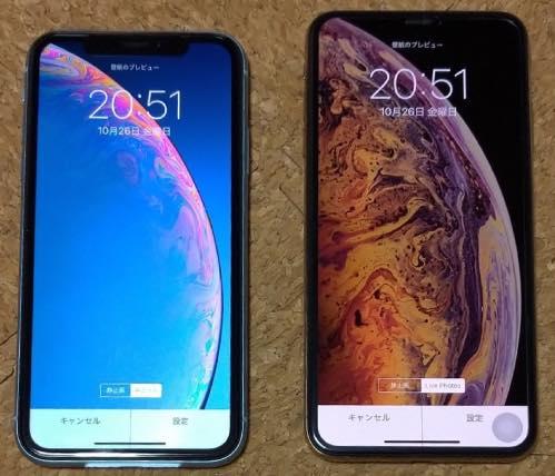 iPhoneXR iPhoneXSMax液晶比較