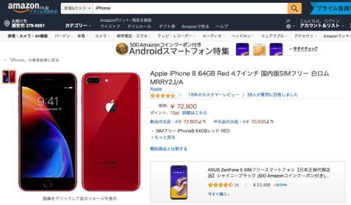 AppleとAmazonの強力タッグが誕生!iPhoneの購入で3%のポイント還元がもらえる!?