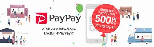 QRコード決済「PayPay」の登録とチャージがお得!今だけ最大2,000円のボーナスがもらえるキャンペーン実施中