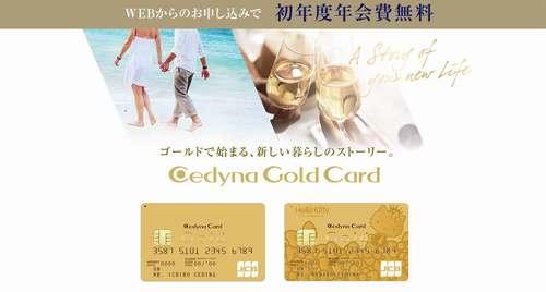 セディナゴールドカード申込