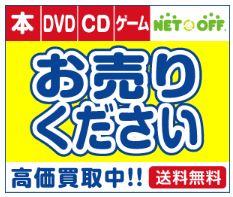 ネットオフ宅配買取(本&DVDコース)