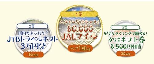 モッピー新春シャボン宝くじ豪華賞品
