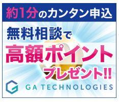 GA technologies面談